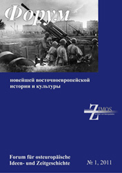 Antizapadnye ideologicheskie techeniia v postsovetskoi Rossii i ikh istoki