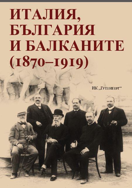 ИТАЛИЯ, БЪЛГАРИЯ И БАЛКАНИТЕ (1870–1919)