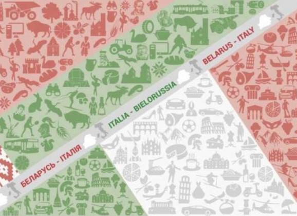 25 Anniversario delle relazioni diplomatiche tra la Repubblica di Belarus e la Repubblica Italiana