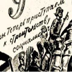1917, année révolutionnaire