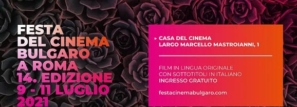 XIV Festa del cinema bulgaro:  fra commedia, storia e grande teatro